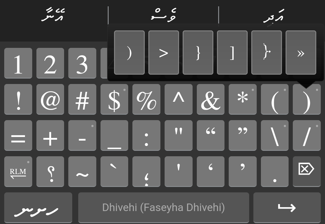 Dhivehi keyboard with special characters